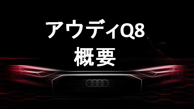 アウディQ8発売決定!新型SUVの概要、日本発売時期、価格は?