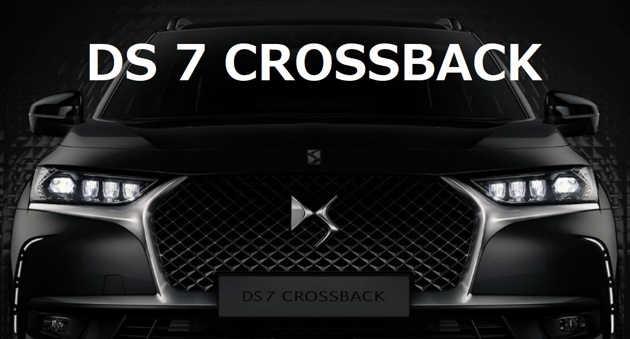 DS7クロスバックという新型SUVのスペックや装備が気になる!