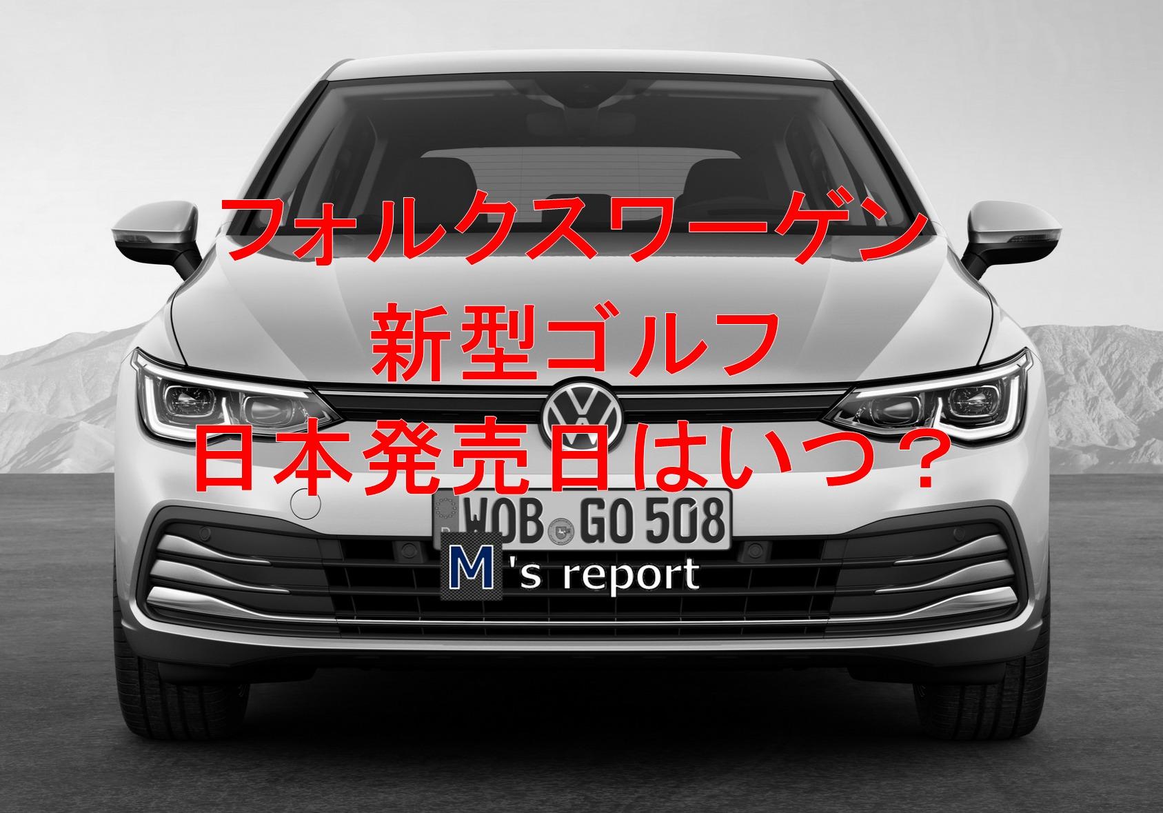 VWフォルクスワーゲン新型「Golf(ゴルフ)」の日本発売日はいつ?