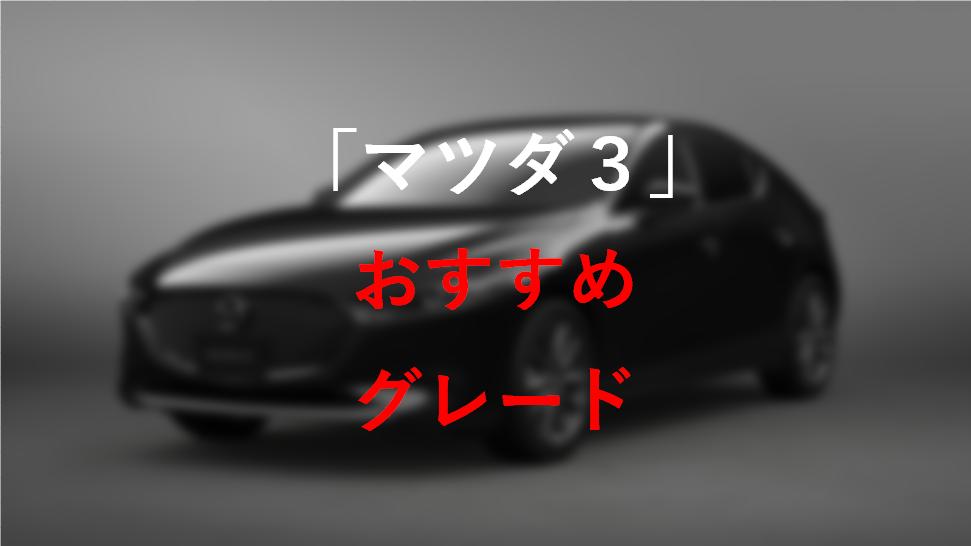 マツダの新型「マツダ3」自動車営業マンがおすすめするグレードは?