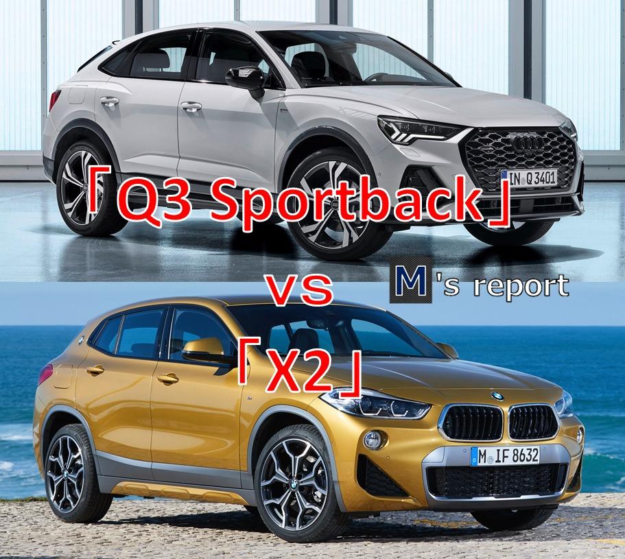 アウディ「Q3スポーツバック」とBMW「X2」を比較!どっちが好み?