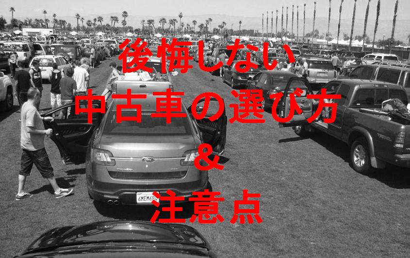 車の営業マンが失敗しない中古車の選び方と購入時の注意点を教えます!