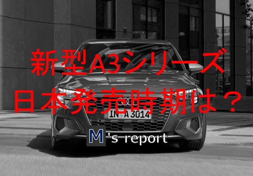 【アウディA3】フルモデルチェンジ!新型A3の日本発売はいつ?2020年中の発表は?