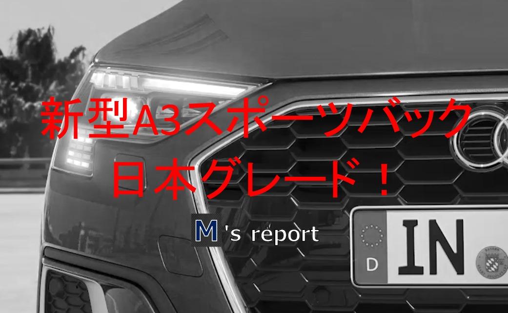 新型アウディA3スポーツバックの日本発売価格はいくら?グレードは?