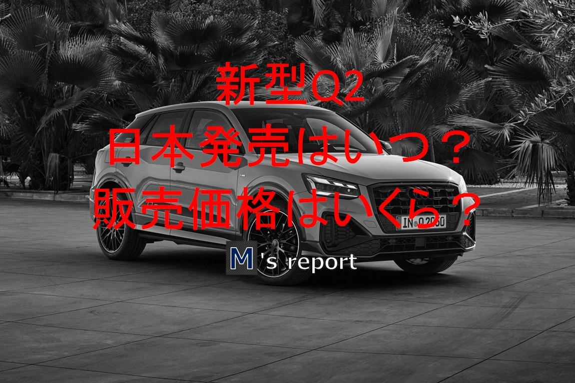 アウディQ2がマイナーチェンジ!新型Q2の日本発売時期はいつ?価格は?