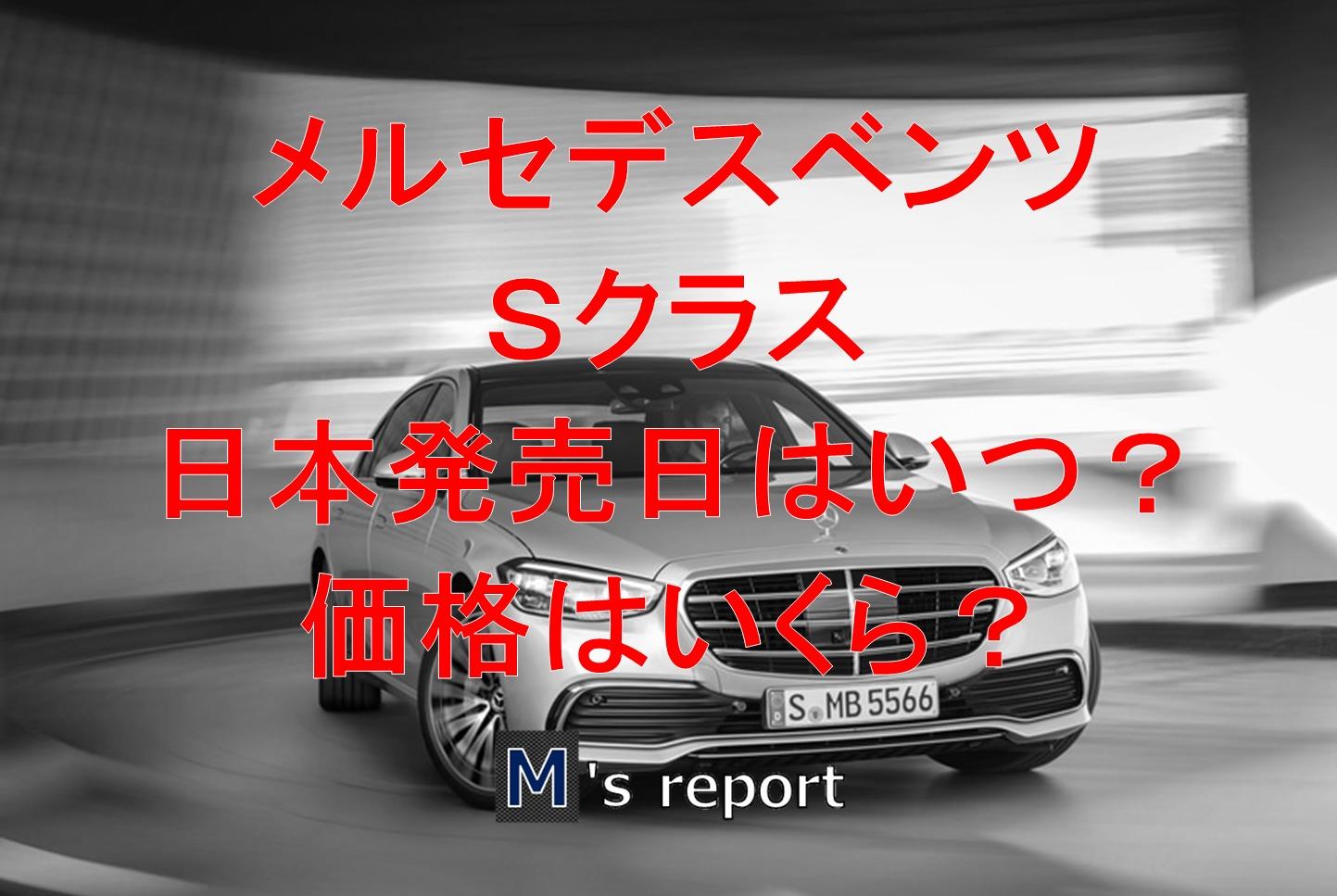 メルセデスベンツ新型Sクラス発表!日本発売はいつ?価格はいくら?