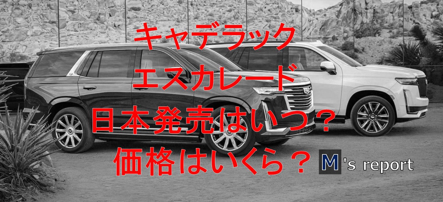 キャデラック新型「エスカレード」の日本発売はいつ?価格はいくら?
