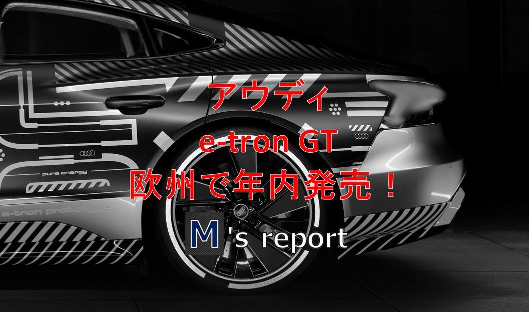 アウディe-tron GTが欧州で2020年末に発売予定!拘りまくった開発陣に脱帽です!