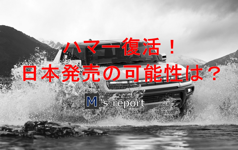 1000馬力!新型ハマーEVは2021年秋発売!日本発売の可能性は?
