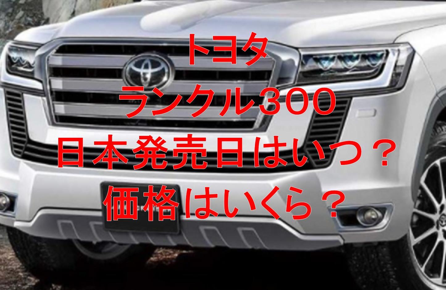 トヨタ新型ランドクルーザー300の日本発売はいつ?価格はいくら?