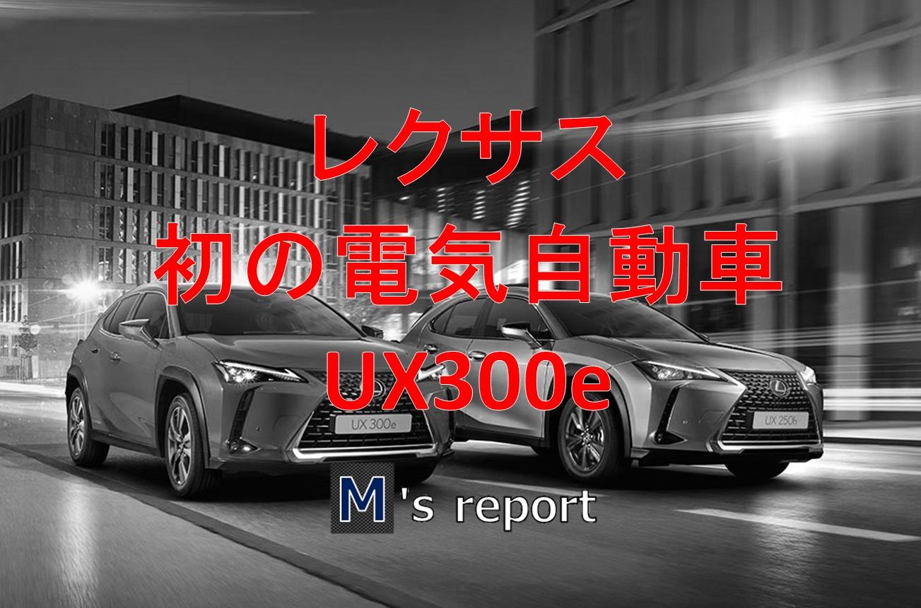 レクサス初の電気自動車「UX300e」発売開始!限定135台の抽選販売!
